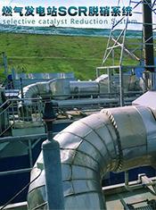 燃气电站-垃圾填埋气SCR亚博体育yabo88在线ios工程